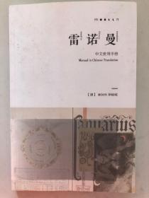 雷诺曼 中文使用手册