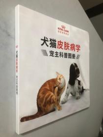 犬猫皮肤病学 宠主科普图册
