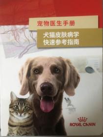 宠物医生手册 犬猫皮肤病学快速参考指南
