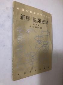 新序 说苑选译