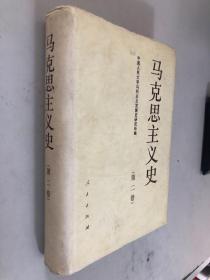 馬克思主義史(第二卷)精裝(略有勾畫 見圖 便宜出售)