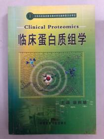 臨床蛋白質組學(有水印 不影響閱讀)便宜出售