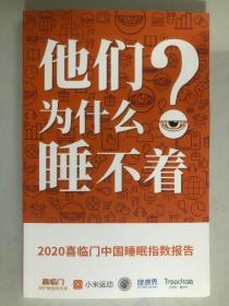 他们为什么睡不着?2020喜临门中国睡眠指数报告