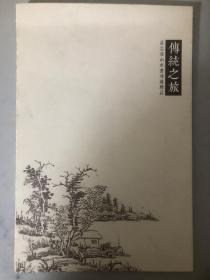 传统之旅 庄志深山水画写意精品