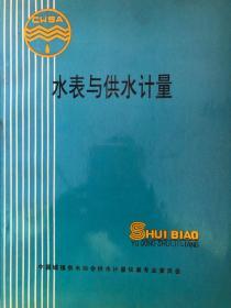水表与供水计量(1版1印.印量3000册)