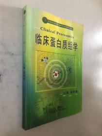 临床蛋白质组学(有水印 不影响阅读)便宜出售