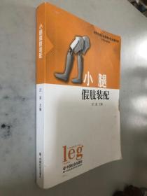 高职教育社会管理和社会服务类专业系列教材:小腿假肢装配