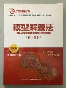 漢唐時代教育——模型解題法 初中數學