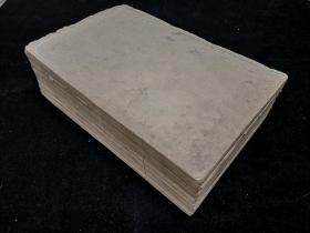 廿一史约编 崇文堂藏板 线装八册 品相如图