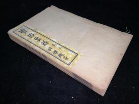 资治要录 宁河王念典 著 济南北洋印刷公司印 线装 铅印 二册 品相如图