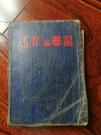 工作与学习日记本 内有很多50-60年代照片,大小不一,有彩色的、黑白、底版、风光照等约80多张