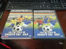2006德国世界杯攻略  何辉专业评述 DVD  3-4(盒装2碟)  (看好再拍,售出不退不换)