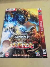 游戏光盘 :暗黑破坏神 火炬之光 PC DVD(看好再拍,售出不退不换)