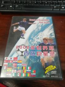 2002年世界杯百位巨星录DVD(盒装)  (看好再拍,售出不退不换)