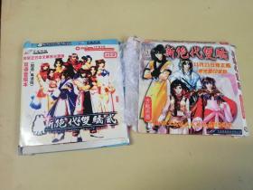 游戏光盘 :新绝代双骄(4CD)+ 新绝代双骄 2 游戏光盘(4CD)  (看好再拍,售出不退不换)