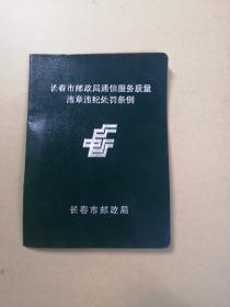 长春市邮政局通信服务质量违章违纪处罚条例