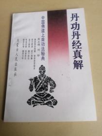 中国佛道上乘功法秘典:丹功丹经真解+ 长生功术真传  (2本合售)