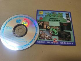 游戏光盘:大草原1 游戏游戏精选版2000【光盘1张】  已经试过泰伯利亚之日可以玩(游戏光盘,看好再拍,售出不退不换)
