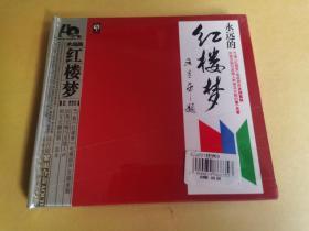 永远的红楼梦(全新未拆封)CD