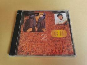 难忘情歌 CD 二(全新未拆封)