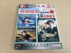 游戏光盘 :哈利波特2003  经典特辑 消失的密室、魔法石 (看好再拍,售出不退不换)