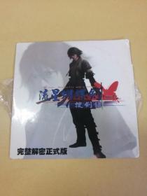 游戏光盘 :流星蝴蝶剑 搜剑录(看好再拍,售出不退不换)