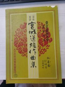 筝曲乐谱: 宫城道雄作曲集(红蔷薇) 东京艺术大学筝曲科用16开、日文原版