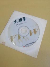 文曲星 安装程序  光盘1张  (看好再拍,售出不退不换)