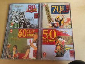 中国歌典:中国经典歌曲(50年代--80年代 )CD,4盒合售