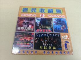 游戏光盘 :老兵收藏5-雷神之锤3、盟军敢死队、地狱门等  光盘1张  (看好再拍,售出不退不换)