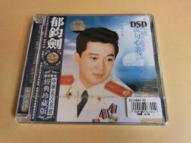 世纪歌坛 · 中华名人名歌经典珍藏版 ——郁钧剑(DSD-CD)【全新未拆封】