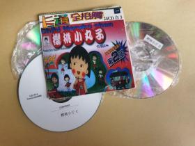 樱桃小丸子 卡通全24cd合 3CD (看好再拍,售出不退不换)