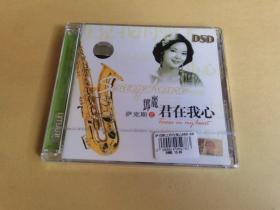 萨克斯之邓丽君在我心(DSD-CD)全新未拆封