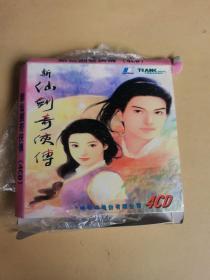 游戏光盘: 新仙剑奇侠传 4CD (游戏光盘,看好再拍,售出不退不换)