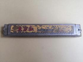 收藏东方红彩色独奏口琴,木格铜芯,24格 (文革老口琴,缺螺丝)