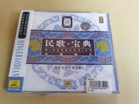 民歌 宝典 肆(CD光盘,经典名家名曲宝典)全新未拆