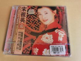 世纪歌坛 · 中华名人名歌经典珍藏版 ——宋祖英(DSD-CD)【全新未拆封】