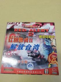 游戏光盘 :红色警戒2  光盘1张  (看好再拍,售出不退不换)