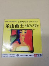 金山画王2002    北京大学出版社  (看好再拍,售出不退不换)