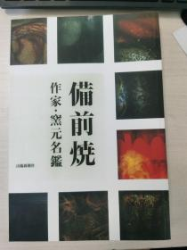 备前烧作家、窑元、名鉴  (16开、铜版彩色印刷,正版原版)