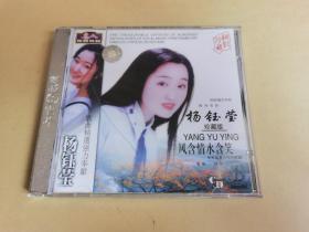 甜歌玉女杨钰莹原装正版音乐CD《风含情水含笑》广州新时代影音公司 珍藏版【绝版CD光盘】