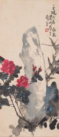 近现代大师李剑晨《花卉》