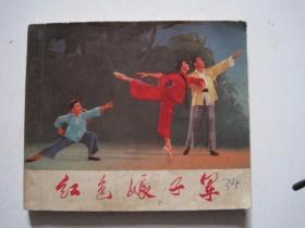 红色娘子军 (连环画初稿)