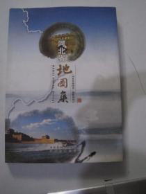 河北省地图集