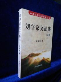 刘守家文论集 第二卷