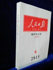 人民日报缩印合订本 2015年6月(上下)
