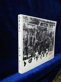 海南往事(1987)