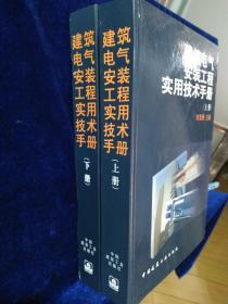 建筑电气安装工程实用技术手册(上下册)