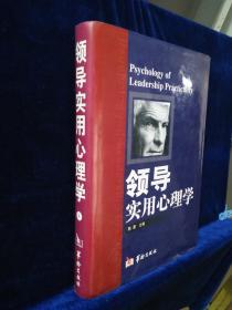 领导实用心理学 (第4卷)