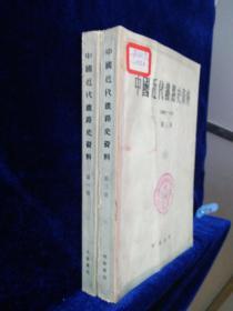 中国近代铁路史资料(1883-1911)第一册,第三册(2本合售)